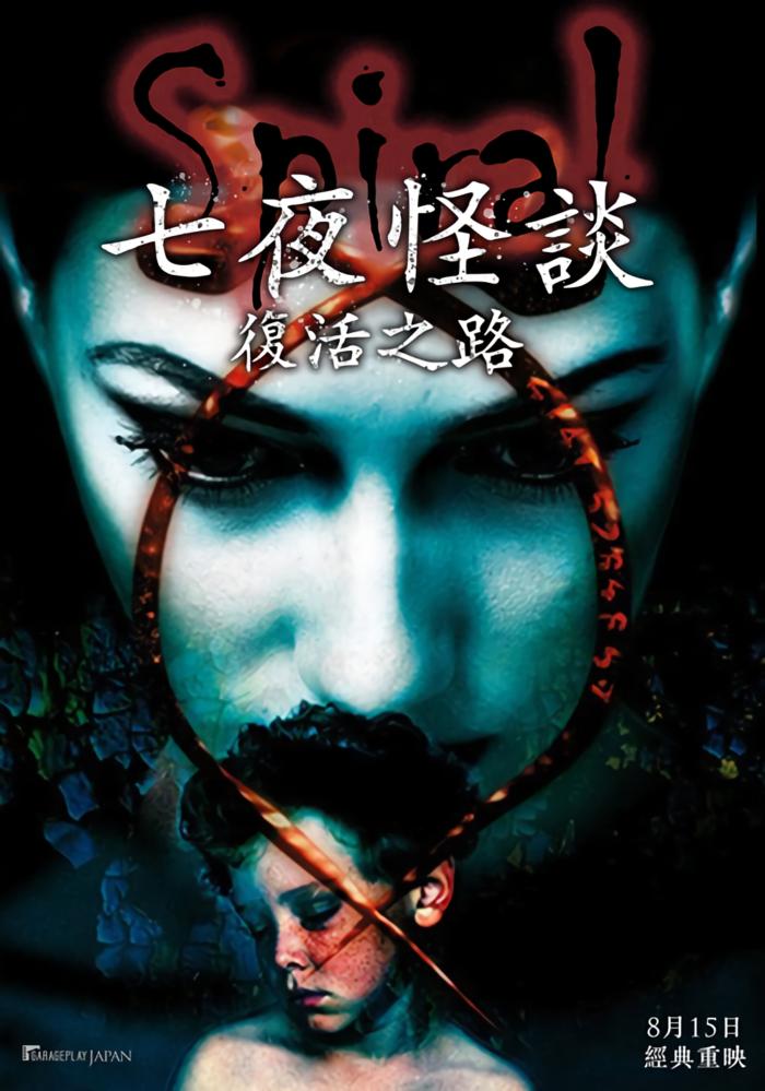 七夜怪談:復活之路_The Spiral (1998)_電影海報