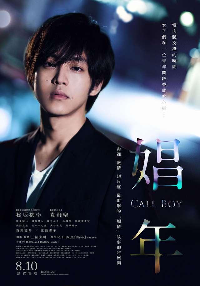 娼年_Call Boy_電影海報