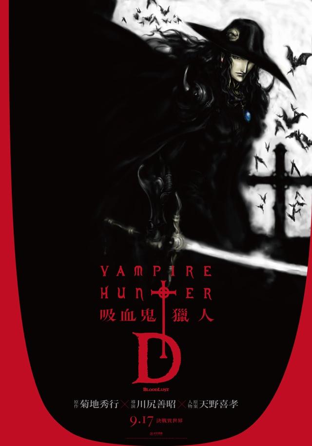 吸血鬼獵人D_Vampire Hunter D_電影海報