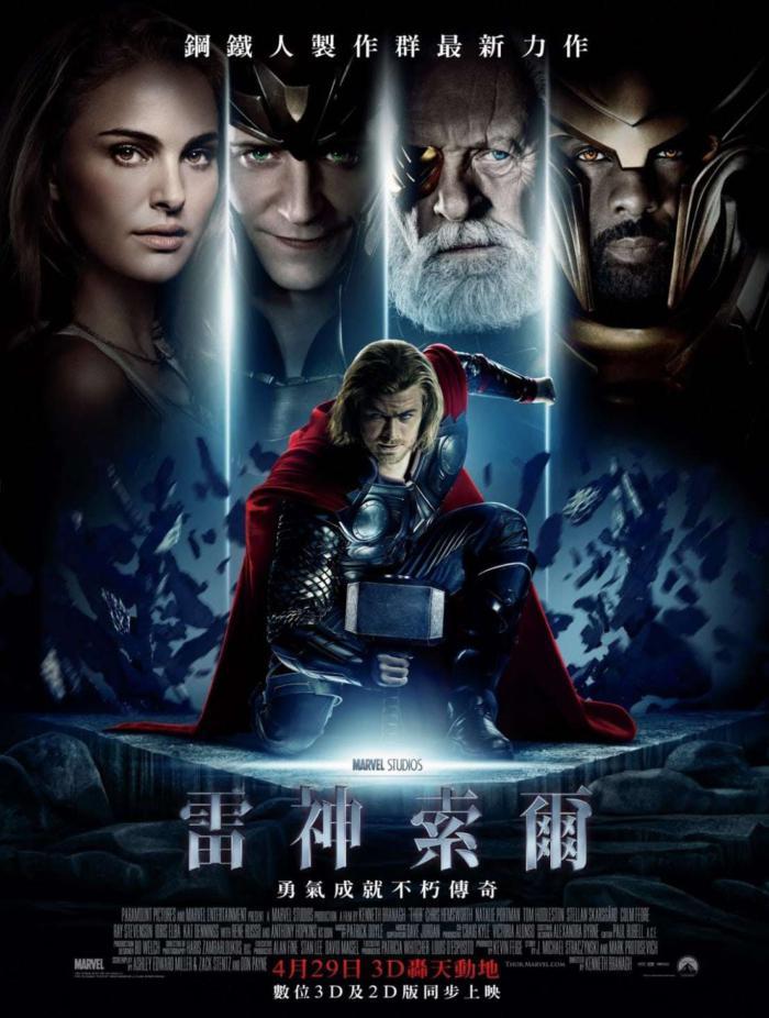 雷神索爾_Thor_電影海報