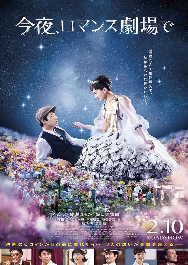 今夜,在浪漫劇場與妳相遇_Tonight, at Romance Theater_電影海報