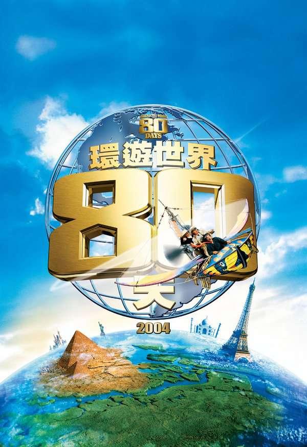 環遊世界八十天_Around the World in 80 Days_電影海報