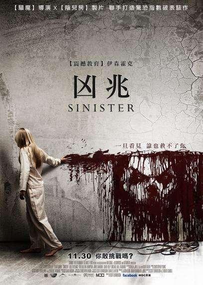 凶兆_Sinister_電影海報