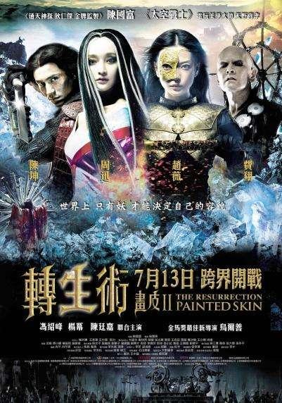畫皮II:轉生術_PAINTED SKIN:RESURRECTION_電影海報