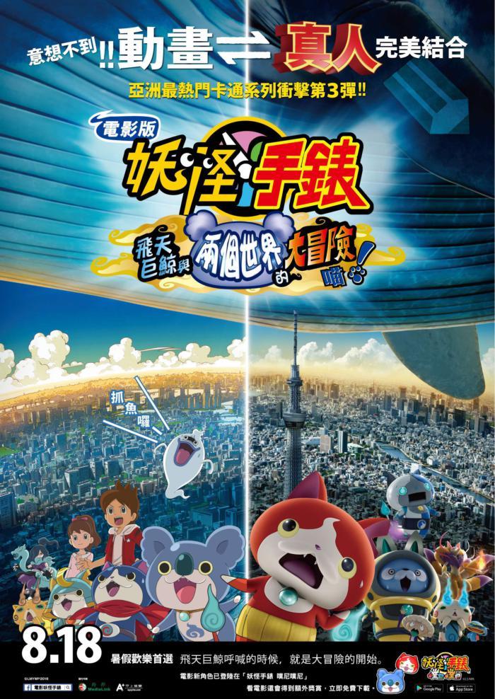 電影版妖怪手錶:飛天巨鯨與兩個世界的大冒險喵!_Yo-Kai Watch Movie 3_電影海報