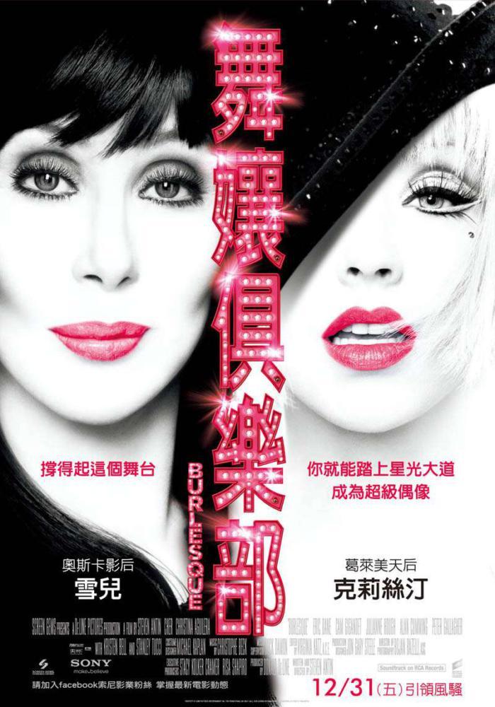 舞孃俱樂部_Burlesque_電影海報