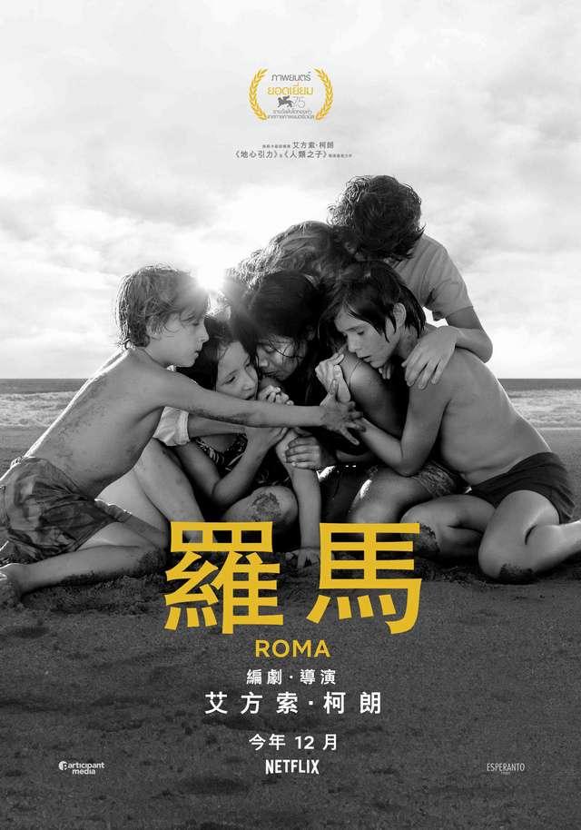 羅馬_Roma_電影海報