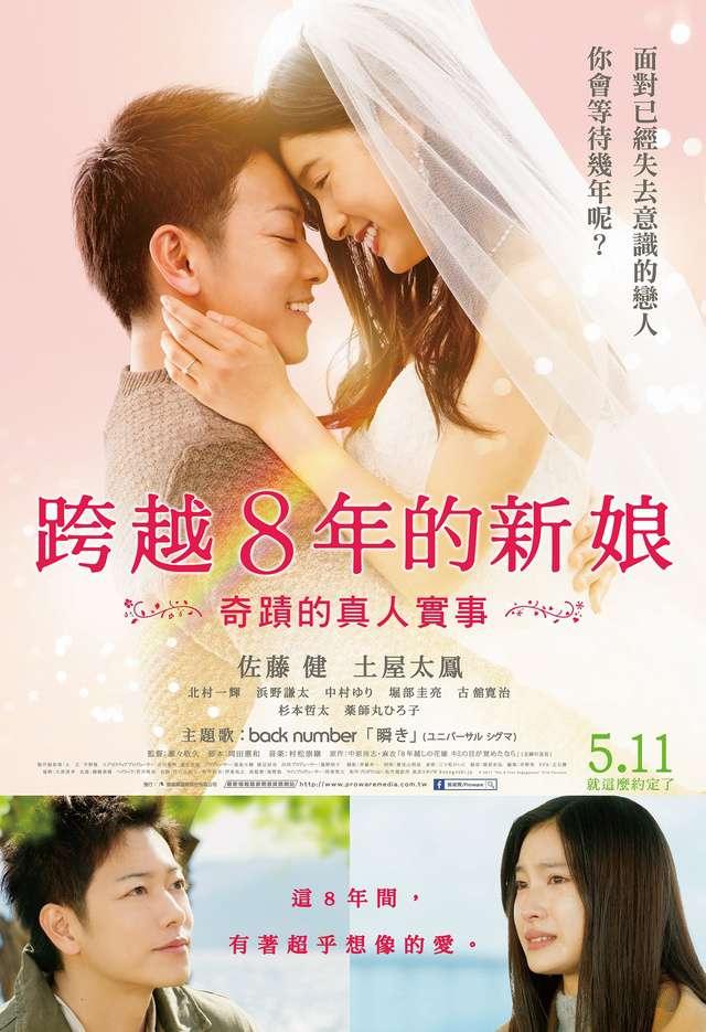 跨越8年的新娘_8-nengoshi no hanayome_電影海報