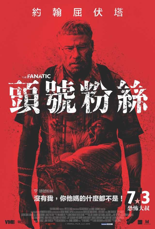 頭號粉絲_The Fanatic_電影海報