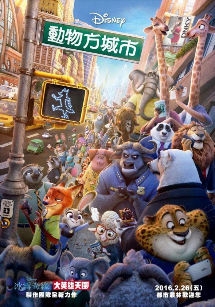 動物方城市_Zootopia_電影海報