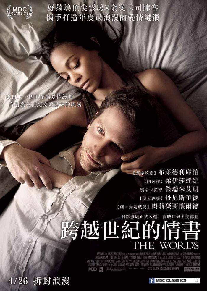 跨越世紀的情書_The Words_電影海報
