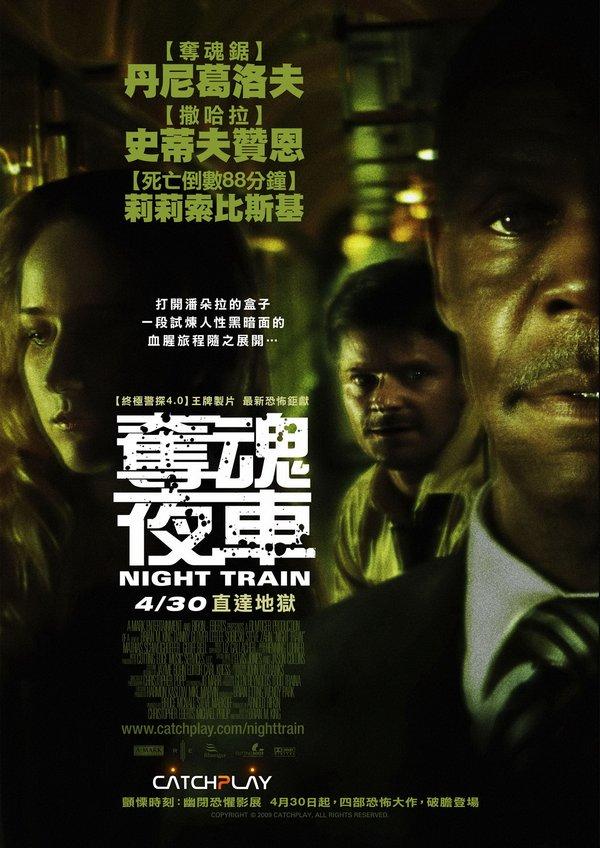 奪魂夜車_Night Train (2009)_電影海報