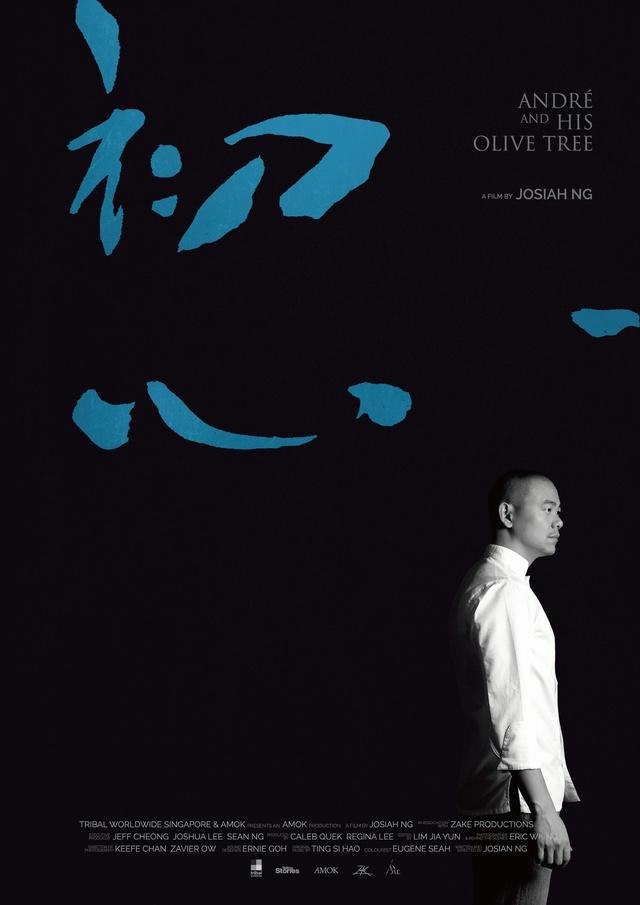 初心_Andre and His Olive Tree_電影海報