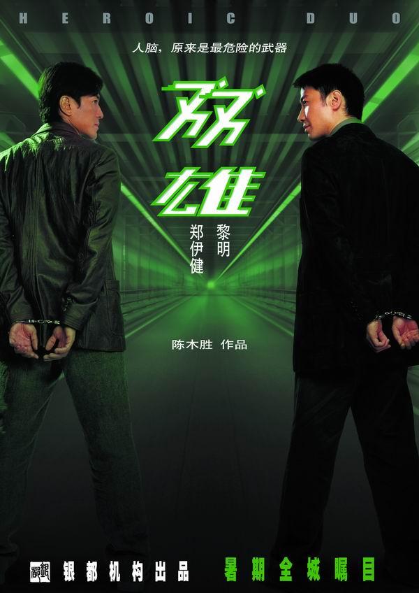 雙雄_Heroic Duo_電影海報