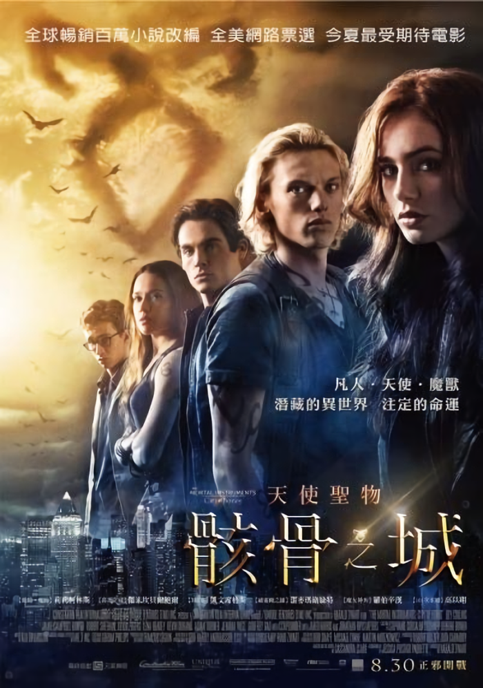 天使聖物:骸骨之城_The Mortal Instrument:City of bones_電影海報