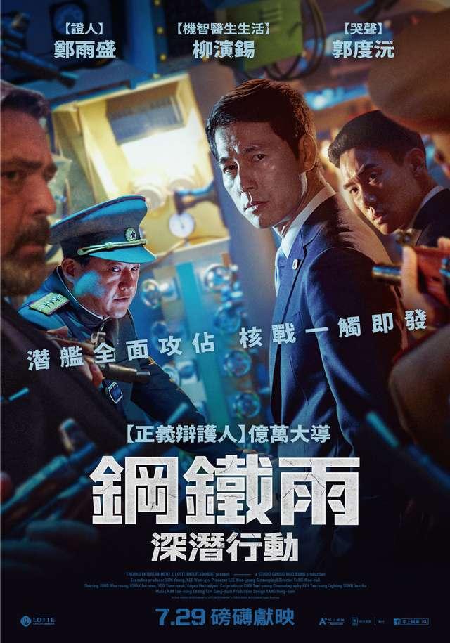 鋼鐵雨:深潛行動_Steel Rain 2_電影海報