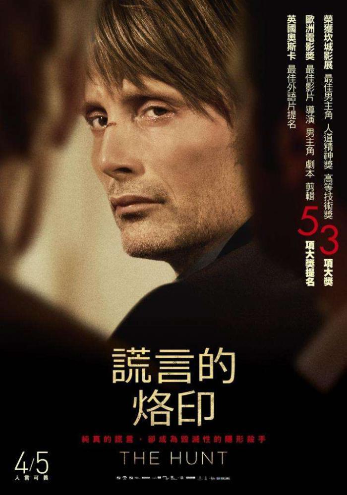 謊言的烙印_The Hunt(2012)_電影海報