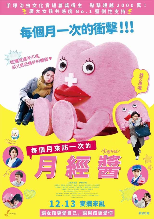 每個月來訪一次的月經醬_Little Miss Period_電影海報