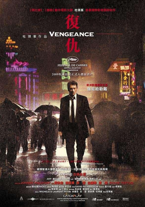 復仇 (港)_Vengeance (2009)_電影海報