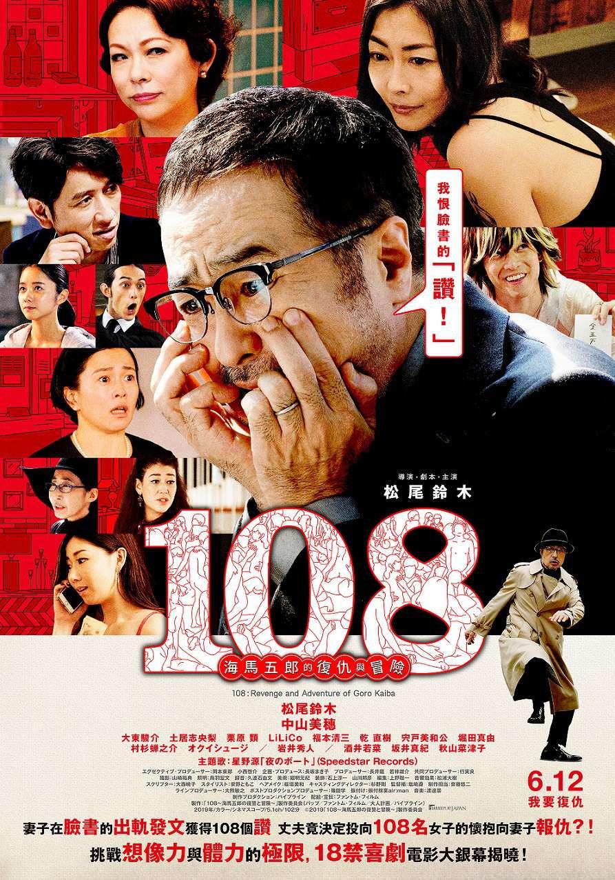 108~海馬五郎的復仇與冒險~_108: Revenge and Adventure of Goro Kaiba_電影海報