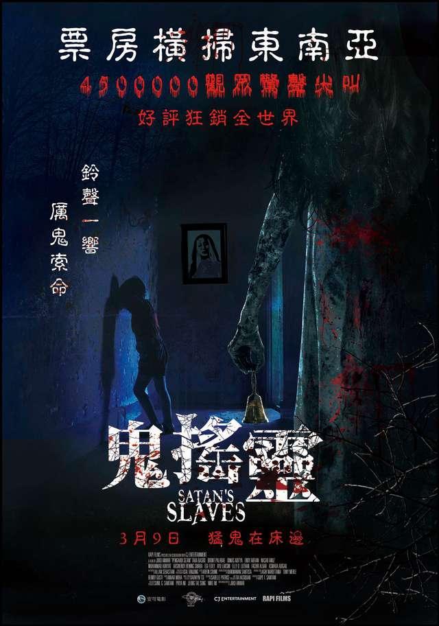 鬼搖靈_Pengabdi Setan_電影海報