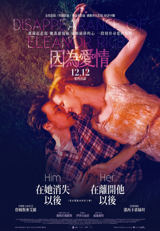 因為愛情:在她消失以後_The Disappearance Of Eleanor Rigby: Him_電影海報
