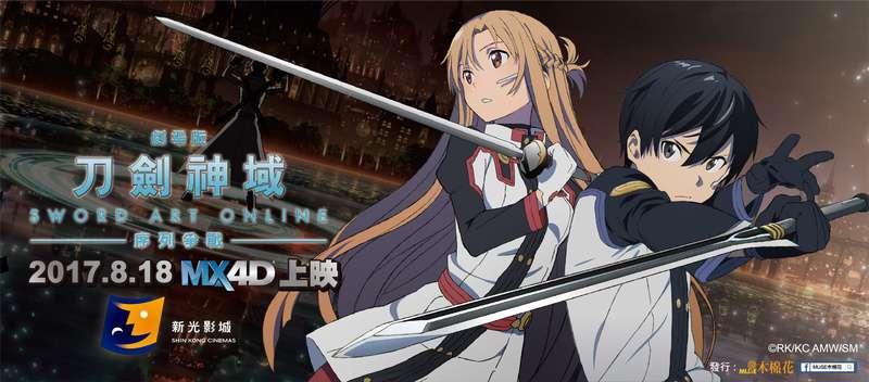 刀劍神域劇場版_:序列爭戰 Sword Art Online-ordinal scale_電影劇照