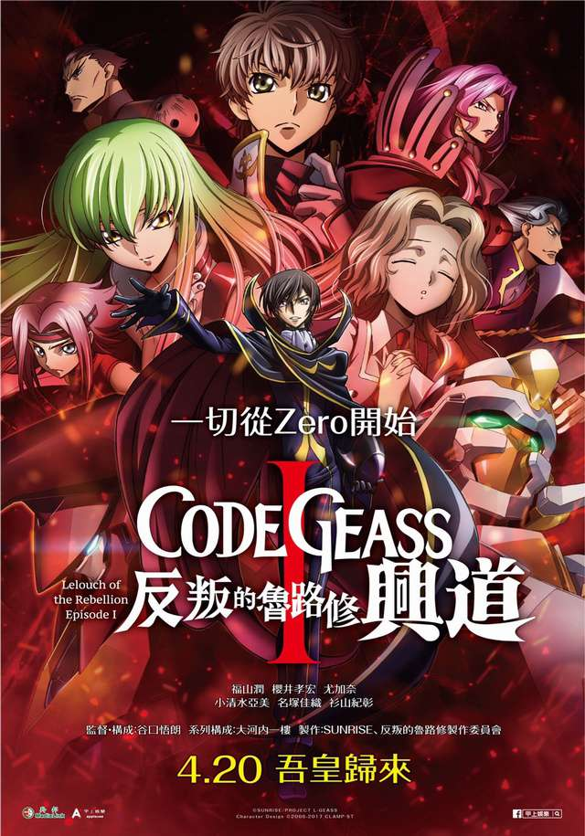 CODE GEASS反叛的魯路修 Ⅰ 興道_CODE GEASS Lelouch of the Rebellion I -Initiation-_電影海報