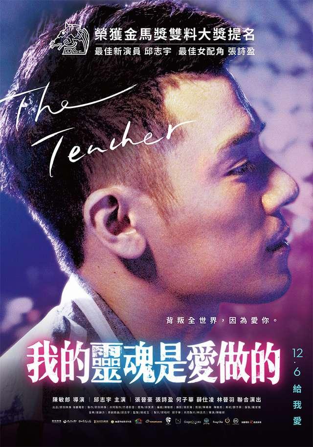 我的靈魂是愛做的_The Teacher_電影海報