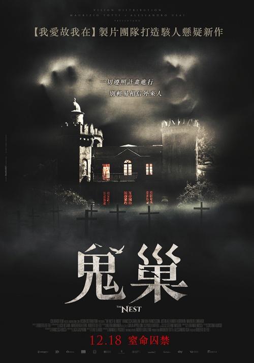 鬼巢_The Nest(2019)_電影海報