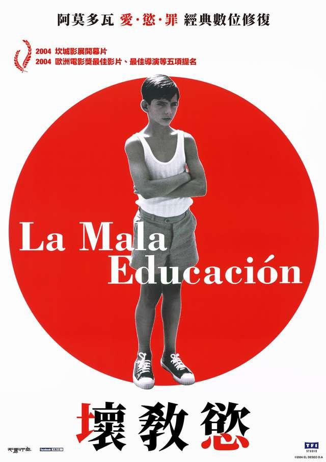 壞教慾 經典數位修復_Bad Education(2004)_電影海報