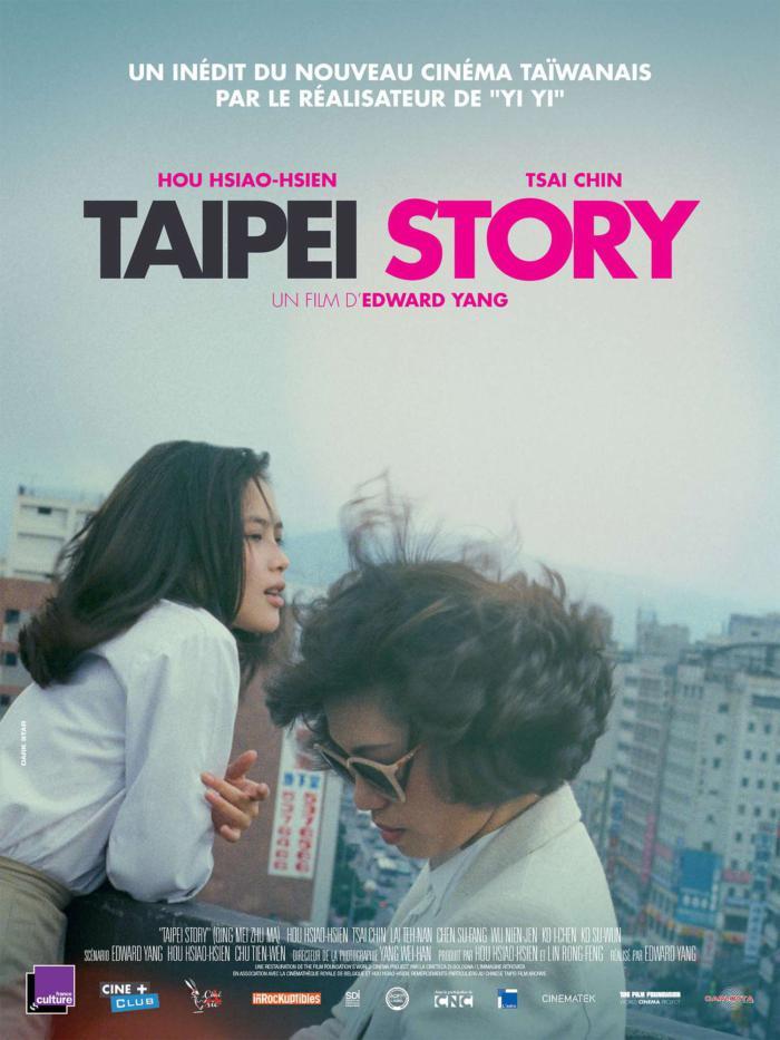 青梅竹馬_Taipei Story_電影海報