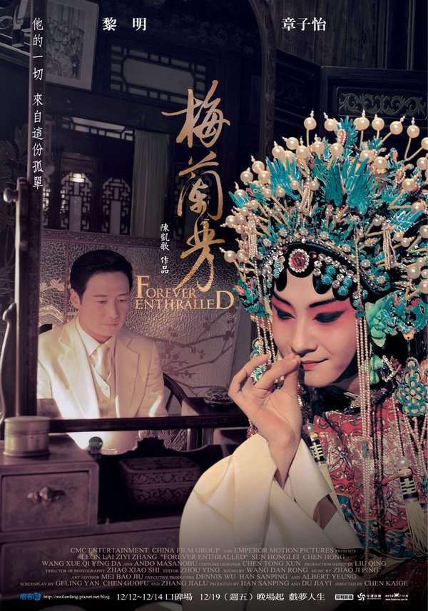 梅蘭芳_Mei Lanfang_電影海報
