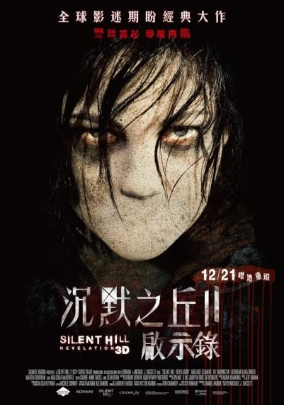 沉默之丘2:啟示錄_Silent Hill: Revelation 3D_電影海報