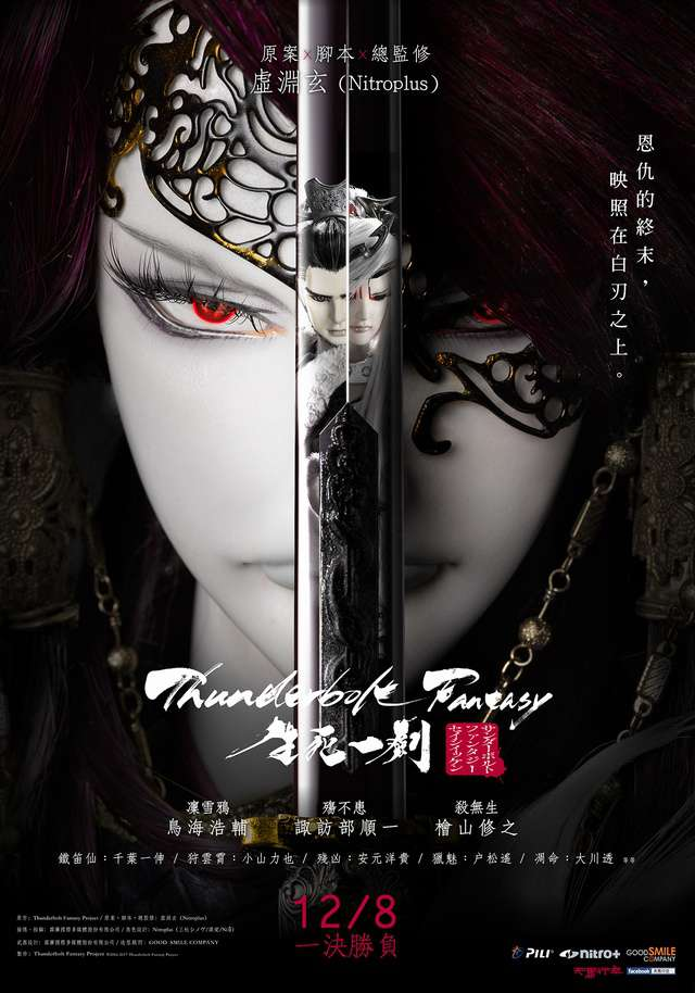 Thunderbolt Fantasy:生死一劍 Thunderbolt Fantasy - The Sword of Life and Death –_Thunderbolt Fantasy:生死一劍 Thunderbolt Fantasy - The Sword of Life and Death –_電影海報