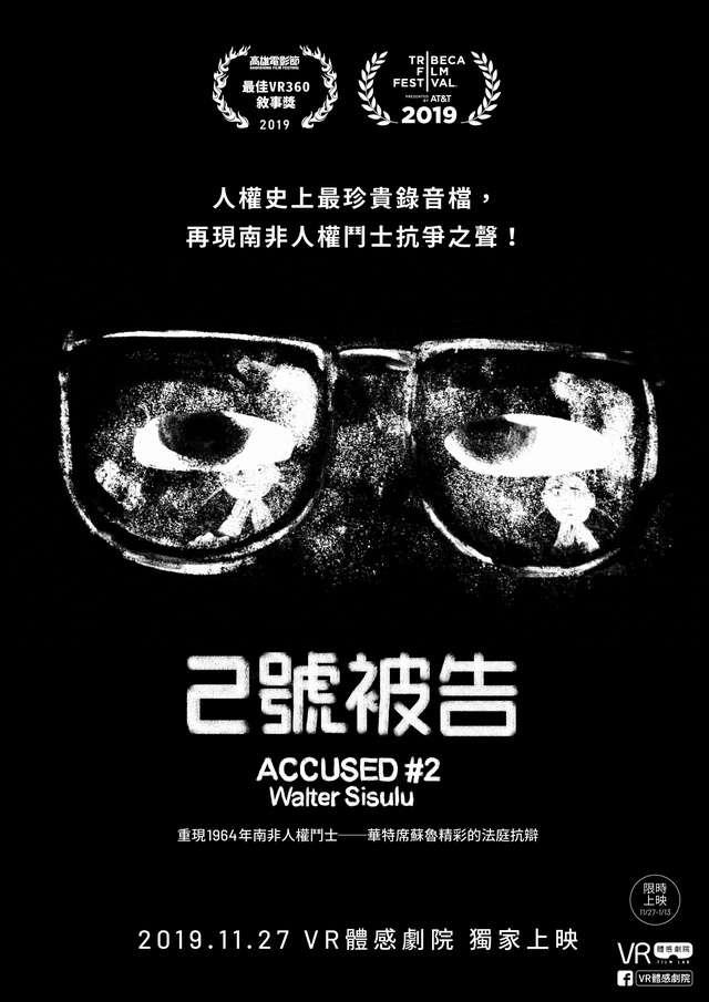 2號被告_Accused #2: Walter Sisulu_電影海報