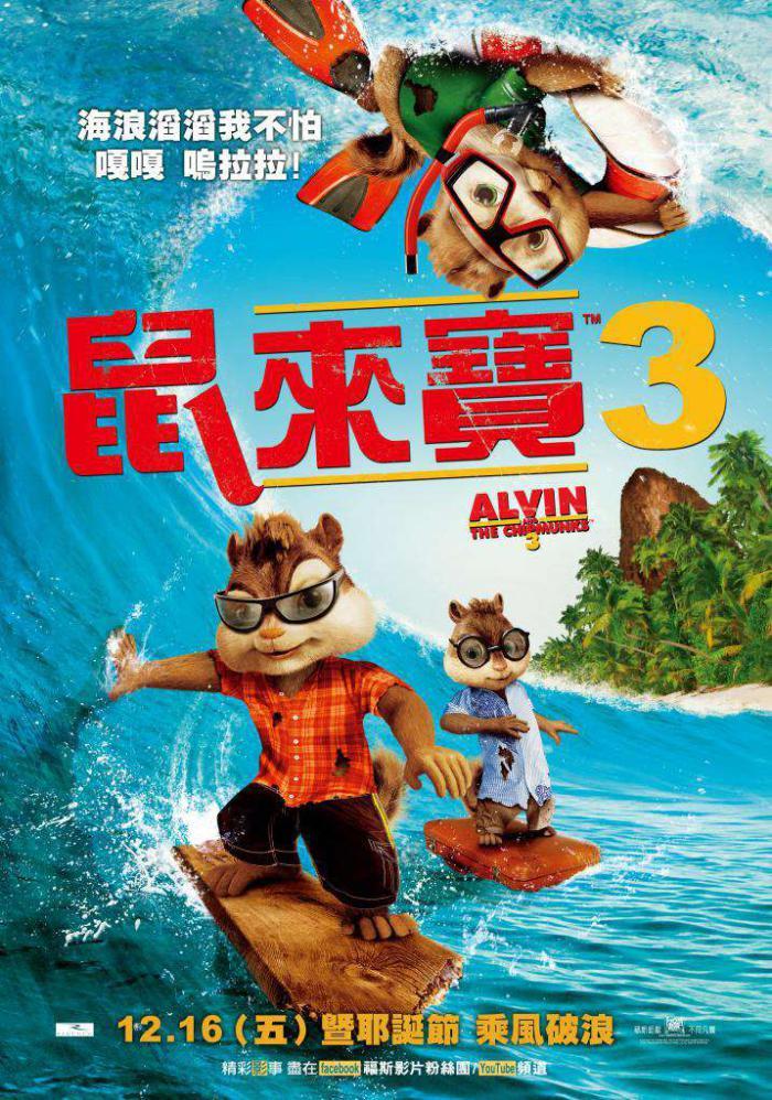 鼠來寶3_Alvin and the Chipmunks 3D_電影海報