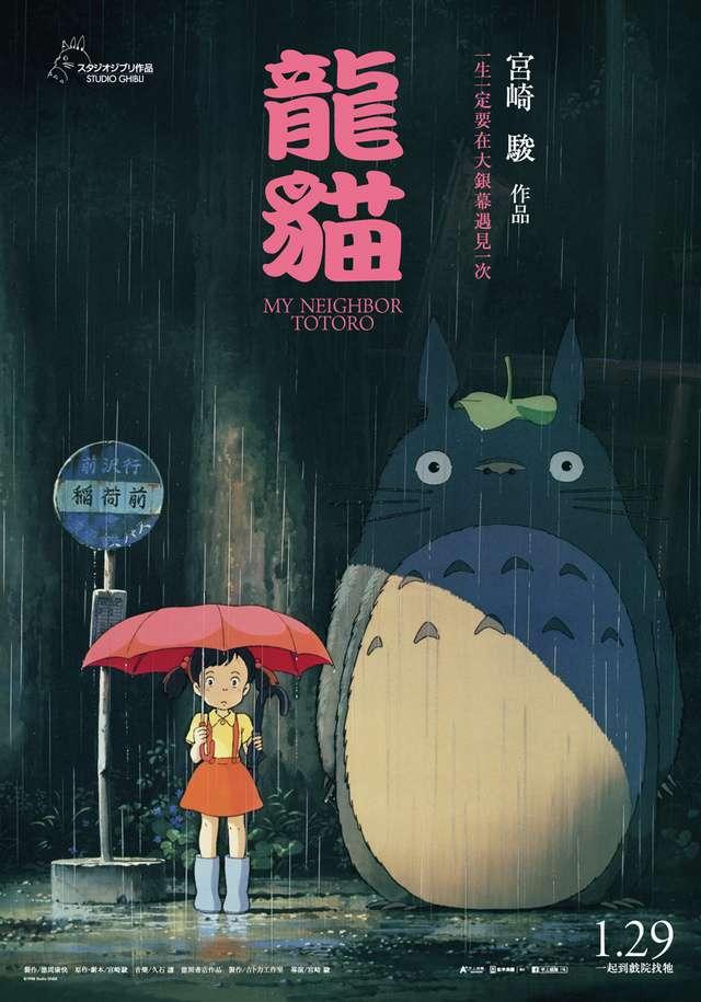 龍貓_My Neighbor Totoro_電影海報