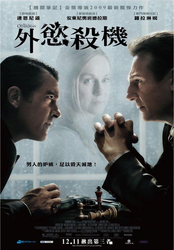 外慾殺機_The Other Man_電影海報