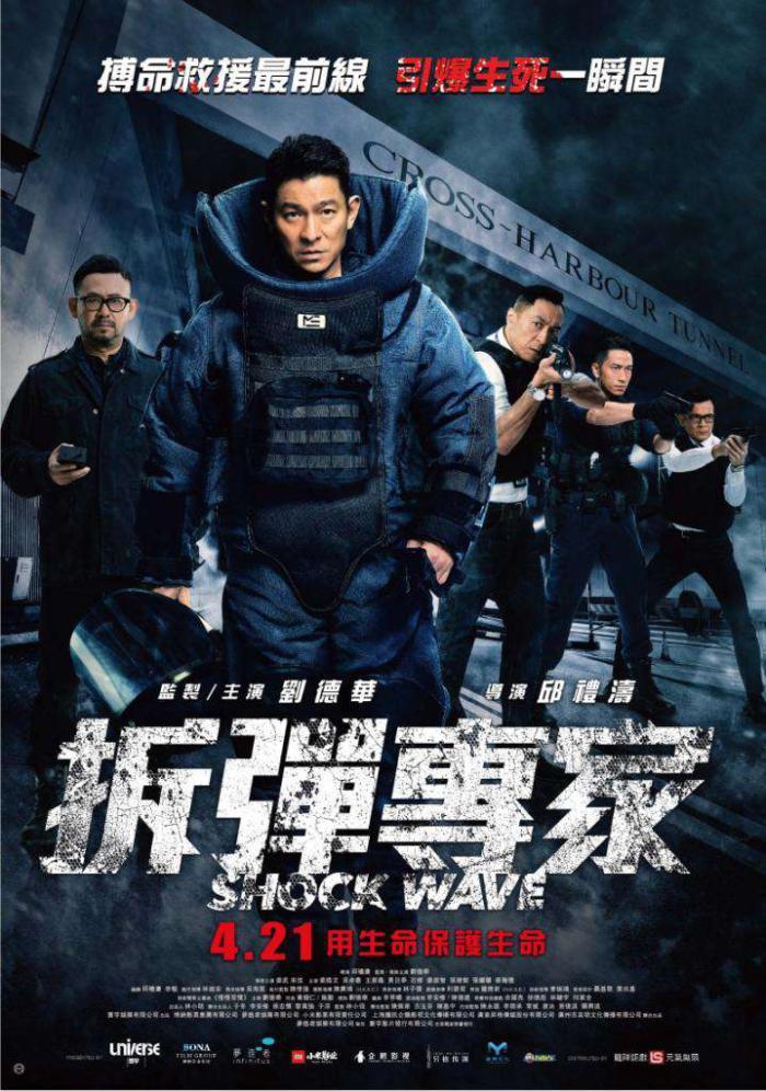 拆彈專家_Shock Wave_電影海報