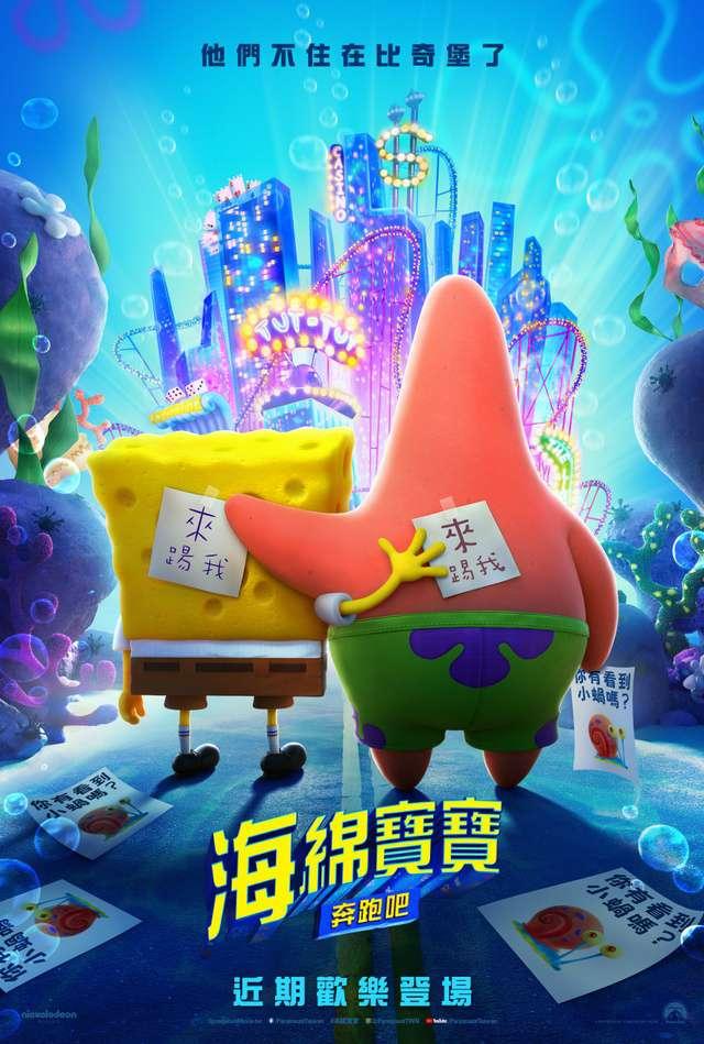 海綿寶寶:奔跑吧_The SpongeBob Movie: Sponge on the Run_電影海報
