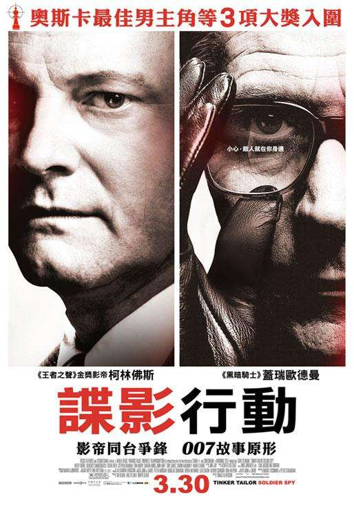 諜影行動_Tinker, Tailor, Soldier, Spy_電影海報