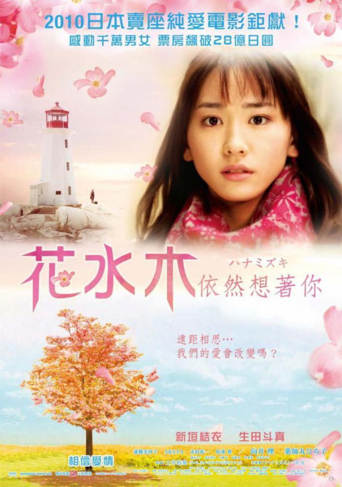 花水木:依然想著你_Hanamizuki_電影海報