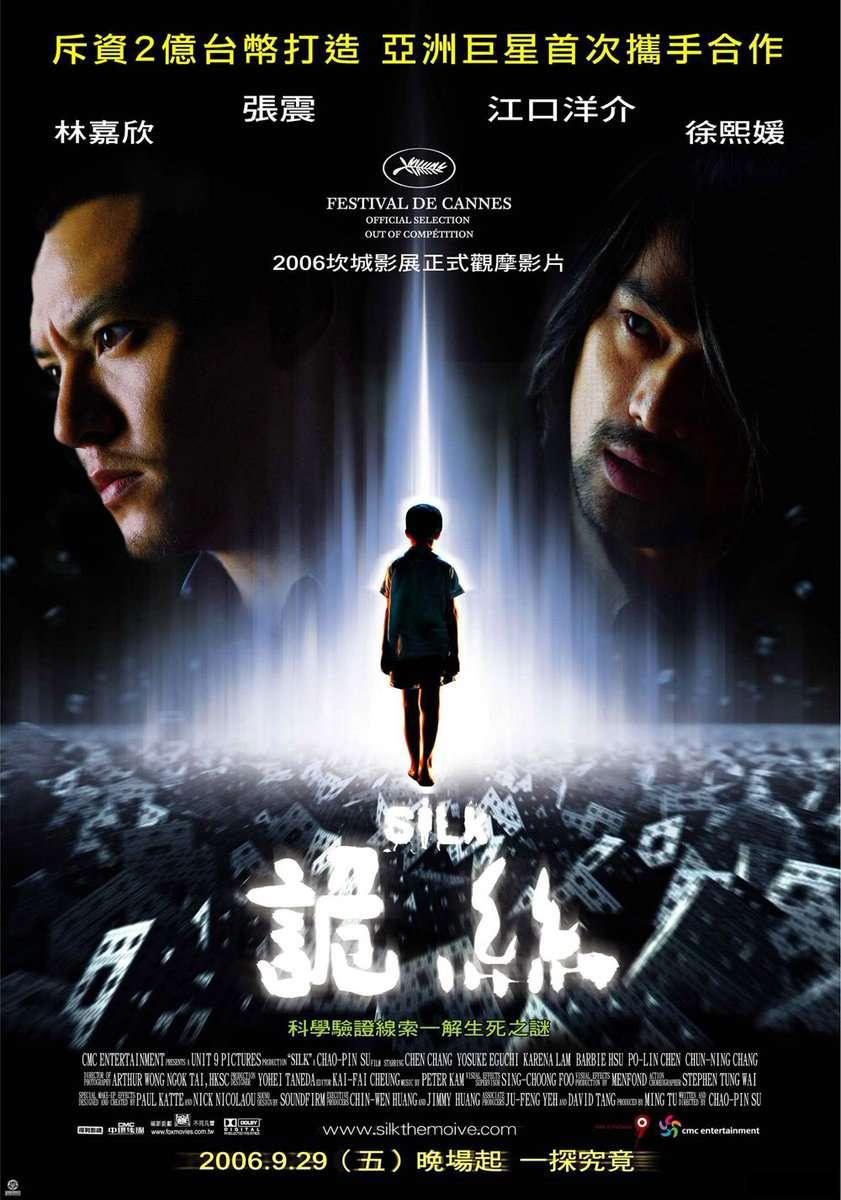 詭絲_Silk (2005)_電影海報