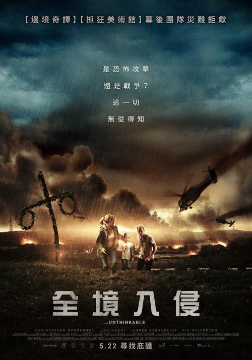 全境入侵_The Unthinkable_電影海報