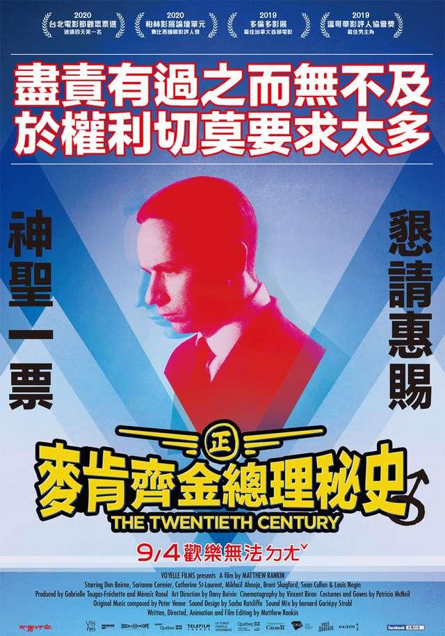麥肯齊金總理秘史_The Twentieth Century_電影海報