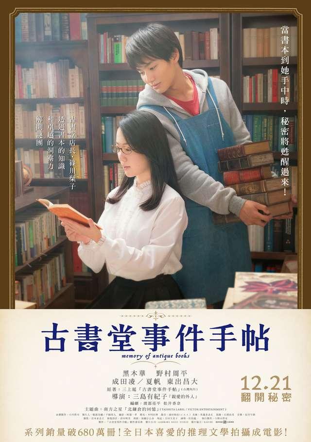 古書堂事件手帖_Biblia Used Bookstore Casebook_電影海報