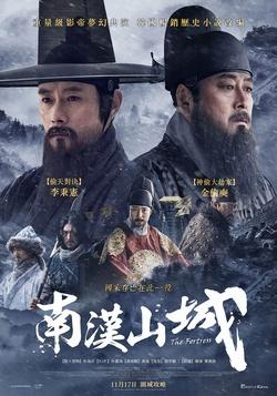 南漢山城_South Castle_電影劇照