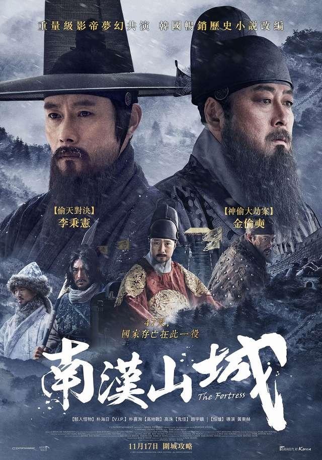 南漢山城_South Castle_電影海報