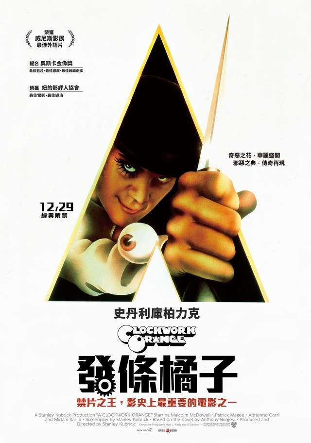 發條橘子_A Clockwork Orange_電影海報